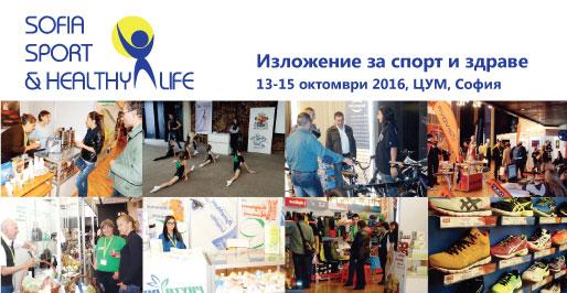Sofia Sport & Healthy Life