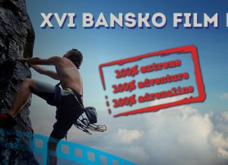 Банско Филм Фест 2016