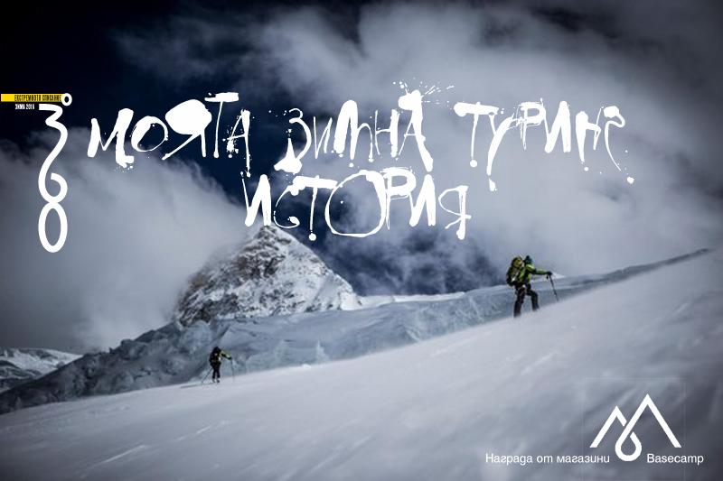 Моята зимна туринг история