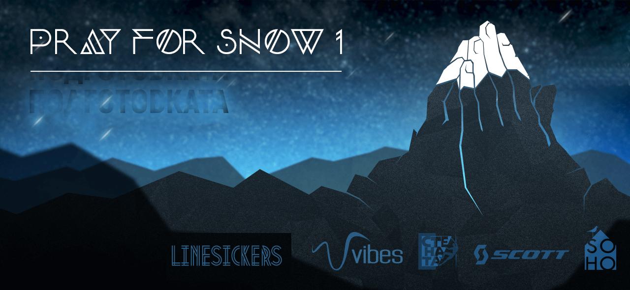 soho prey for snow събитие