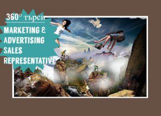 Сътрудник Маркетинг и Реклама
