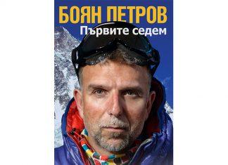 Боян Петров Първите седем книга наръчник алпинизъм