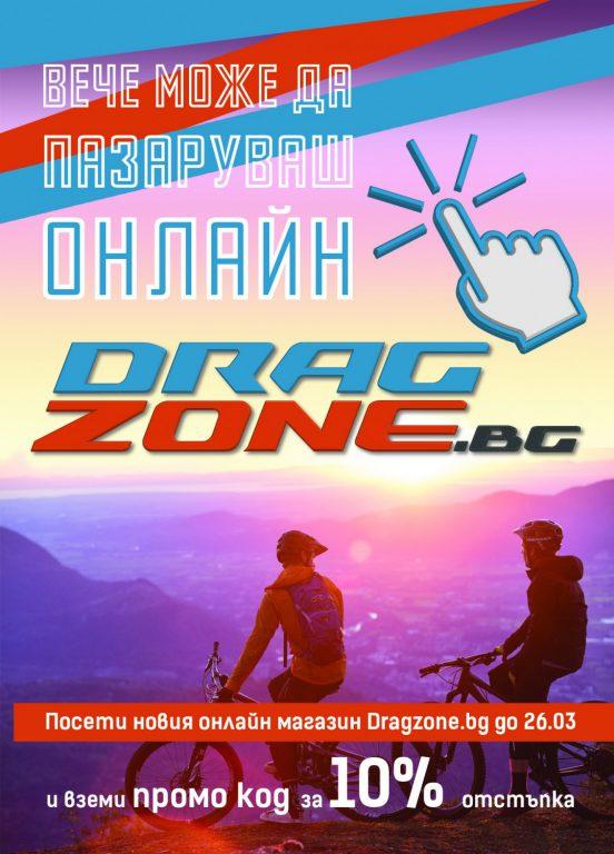 DRAGZONE.bg