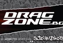 DragZone