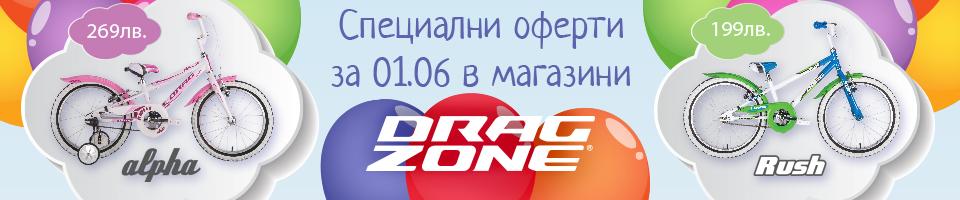 Drag Zone Kids Promo