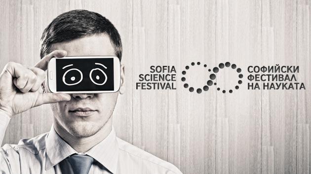 софийски фестивал на науката 2017