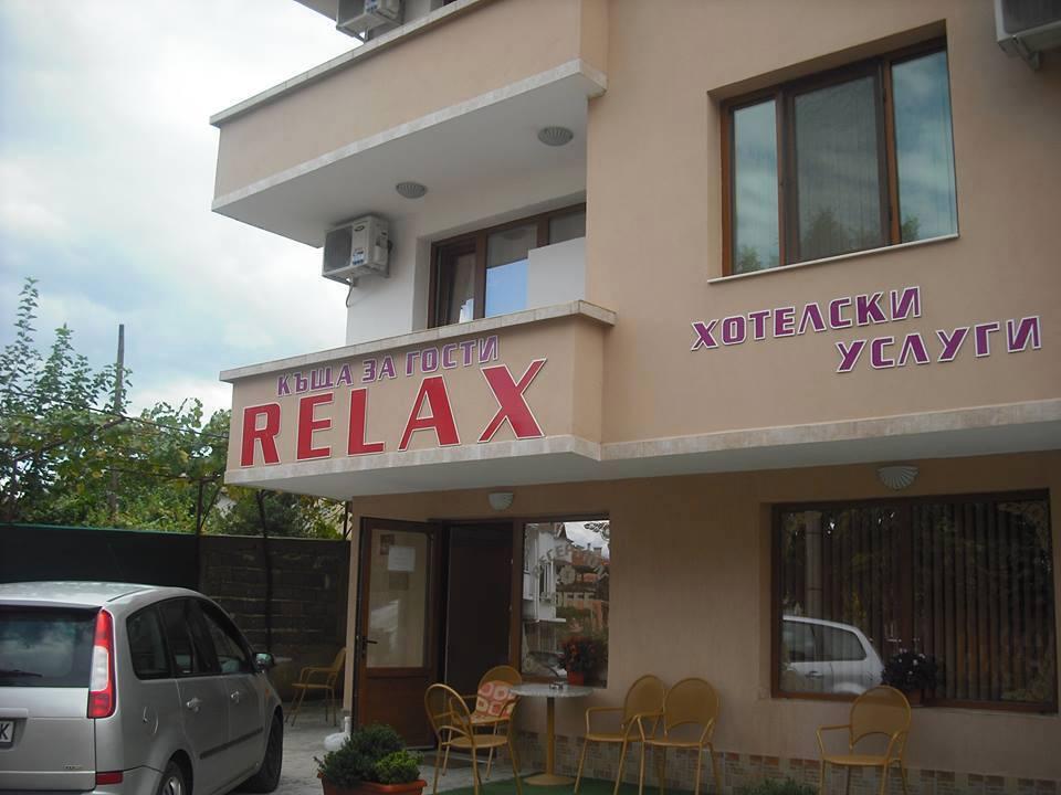 Хотел релакс, Петрич