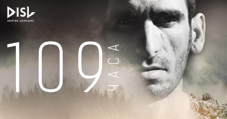109 часа