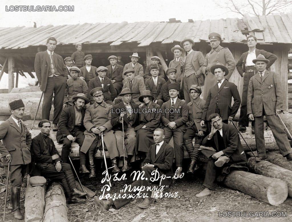Туристическо дружество Пирин, клон Разлог, 1925.