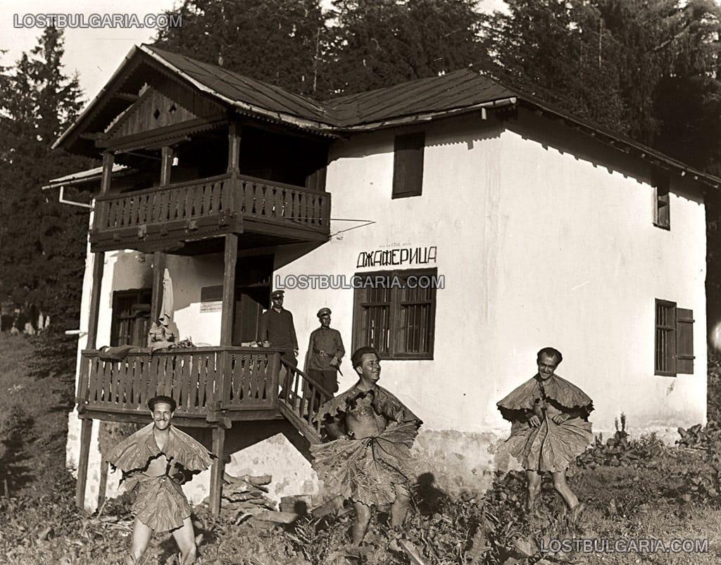 Забава пред хижа Джаферица, 30-те години на ХХ век.