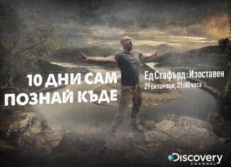 Ед Стафърд