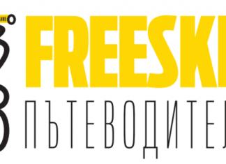 Freeski пътеводител