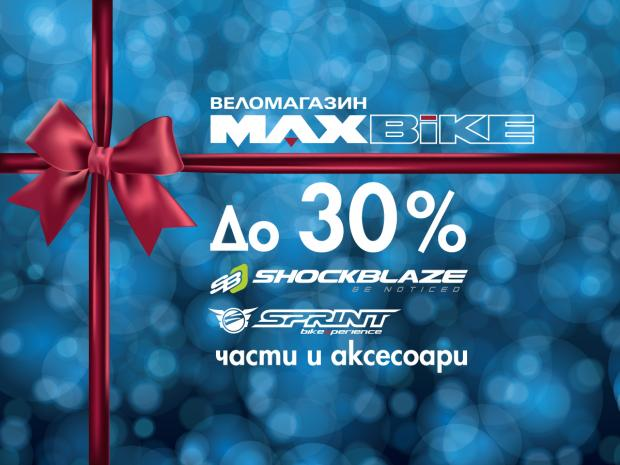 maxbike