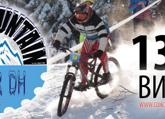 Home Mountain Winter DH