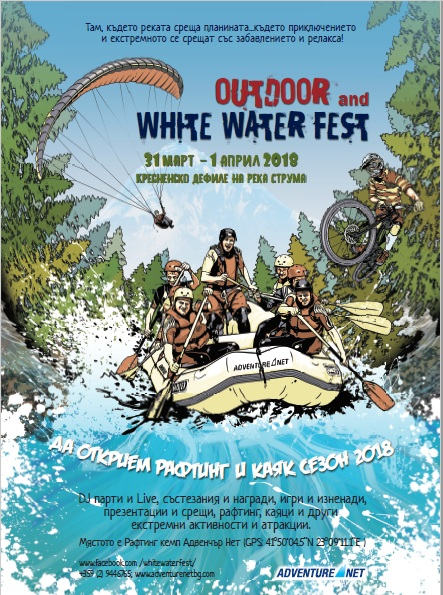 Outdoor & White Water Fest