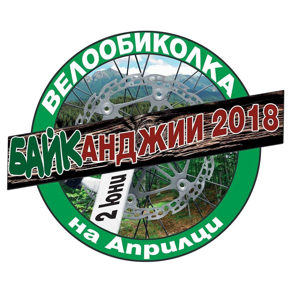 БАЙКанджии 2018