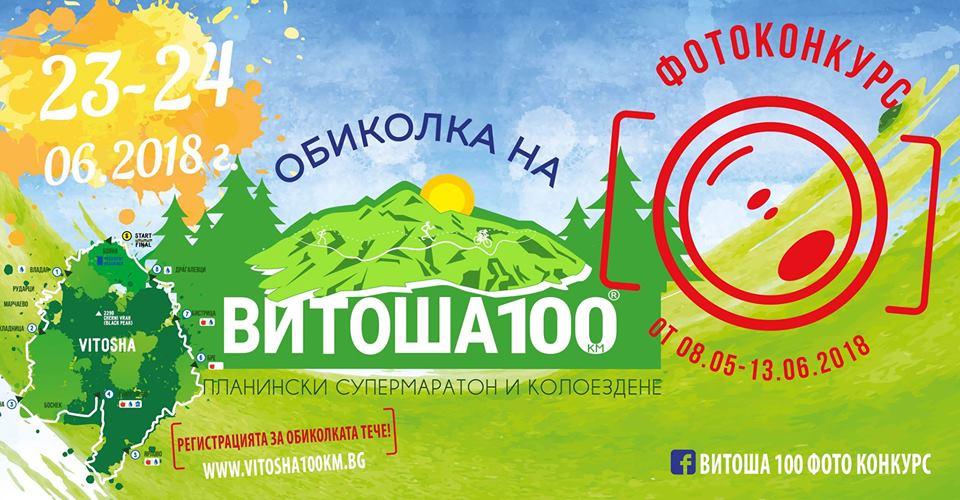 Витоша 100