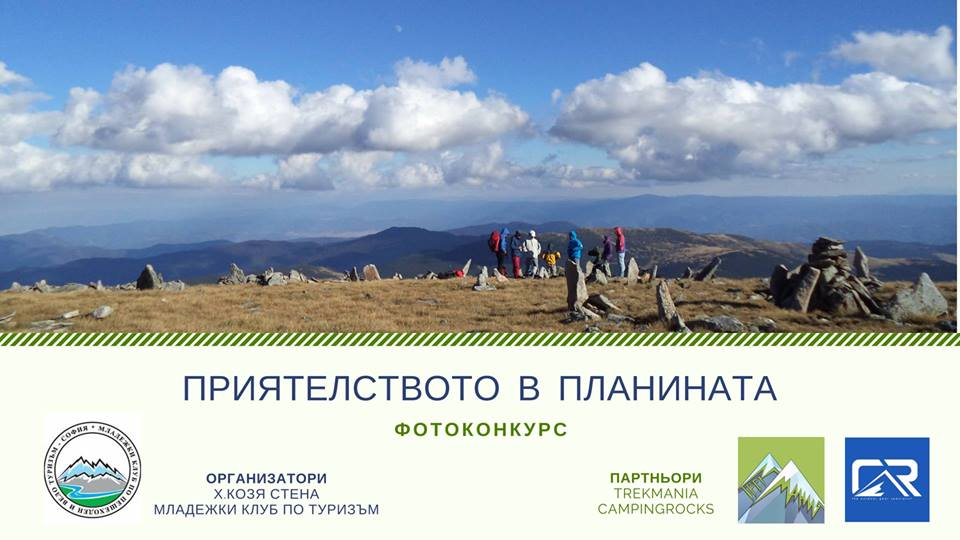 """Фотоконкурс """"Приятелство в планината"""""""