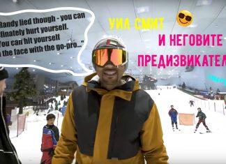Уил Смит на ски на закрито