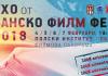 Ехо от Банскофилмфест 2018
