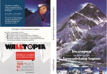 България на крачка от Хималайската корона