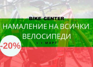 Bike center намаления