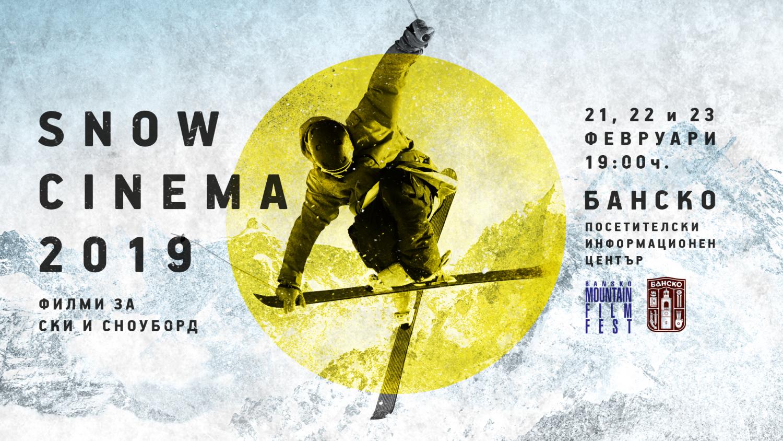 Snow Cinema 2019