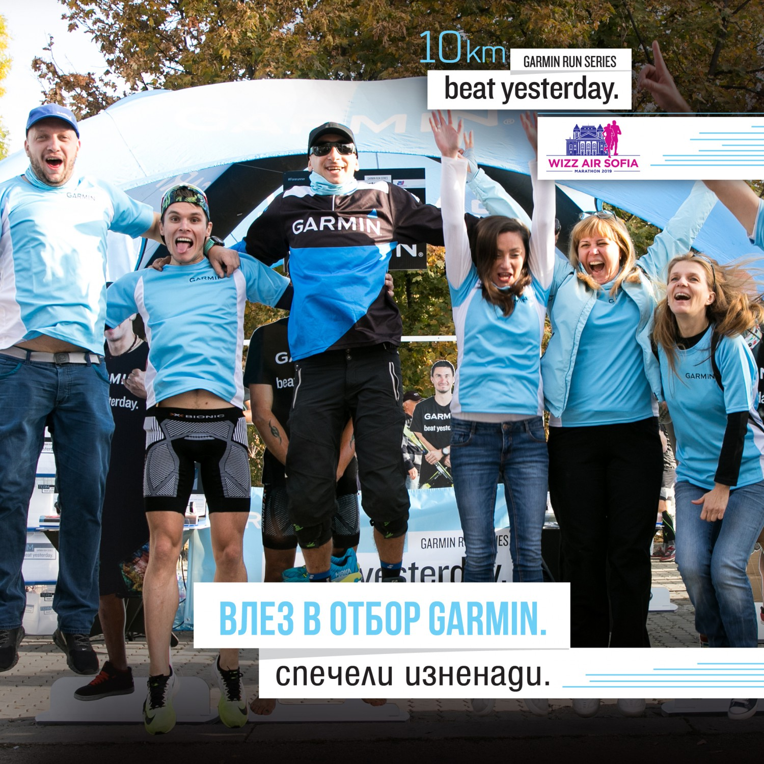 10 km Garmin Run Series на Маратон София