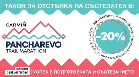 Талон за Garmin Pancharevo Run