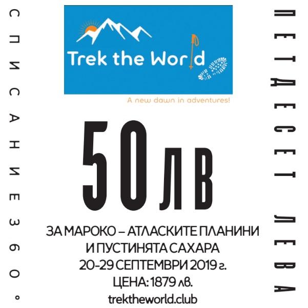 Trek the World