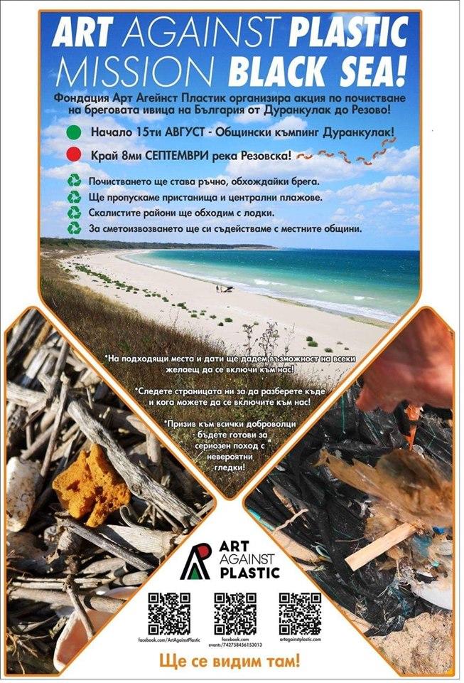 Почистване на Черно море