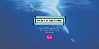 Океан от пластмаса - Киноточка