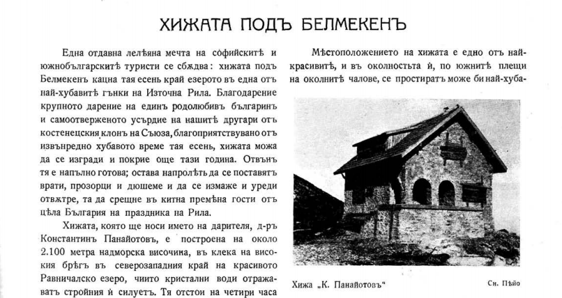 Български турист-Белмекен