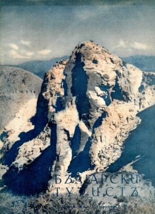 Български турист-1939