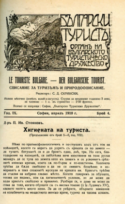 Български турист-1910