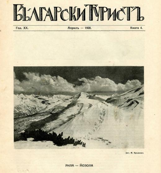 Български турист-1928