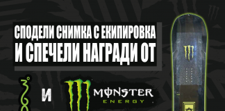 Monster Energy_Winter Snowboard Kit - 360mag Online Giveaway
