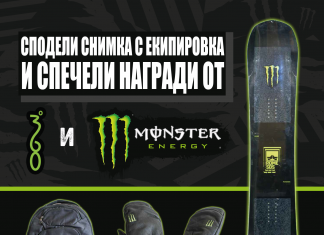 Monster Energy_Winter Snowboard Kit - 360mag Online Giveaway