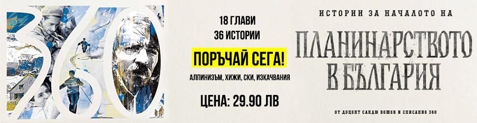 """Книга """"Истории за началото на планинарството в България"""""""