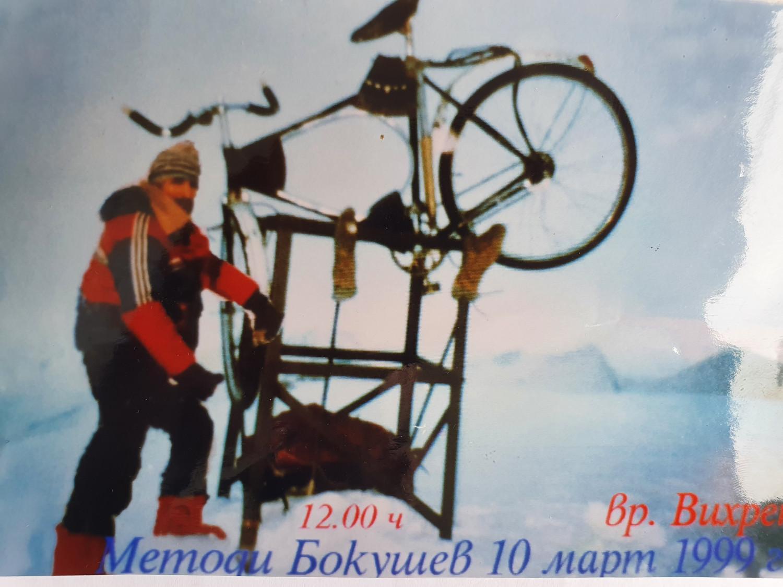 Медоди Бокушев на Вихрен