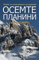 Osemte_planini