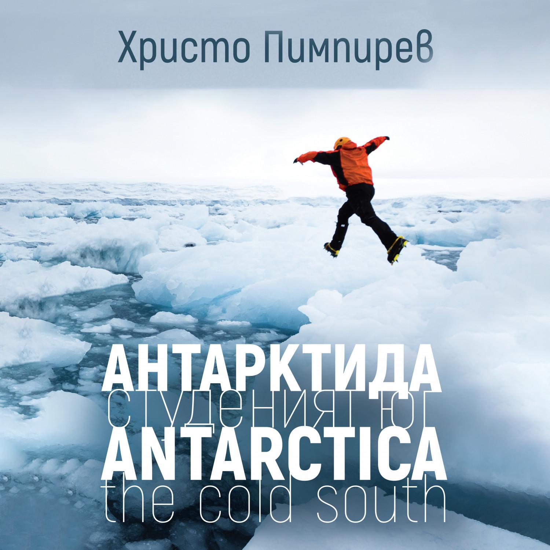 Antarktida_Pimpirev_Cover_POSTER_A2