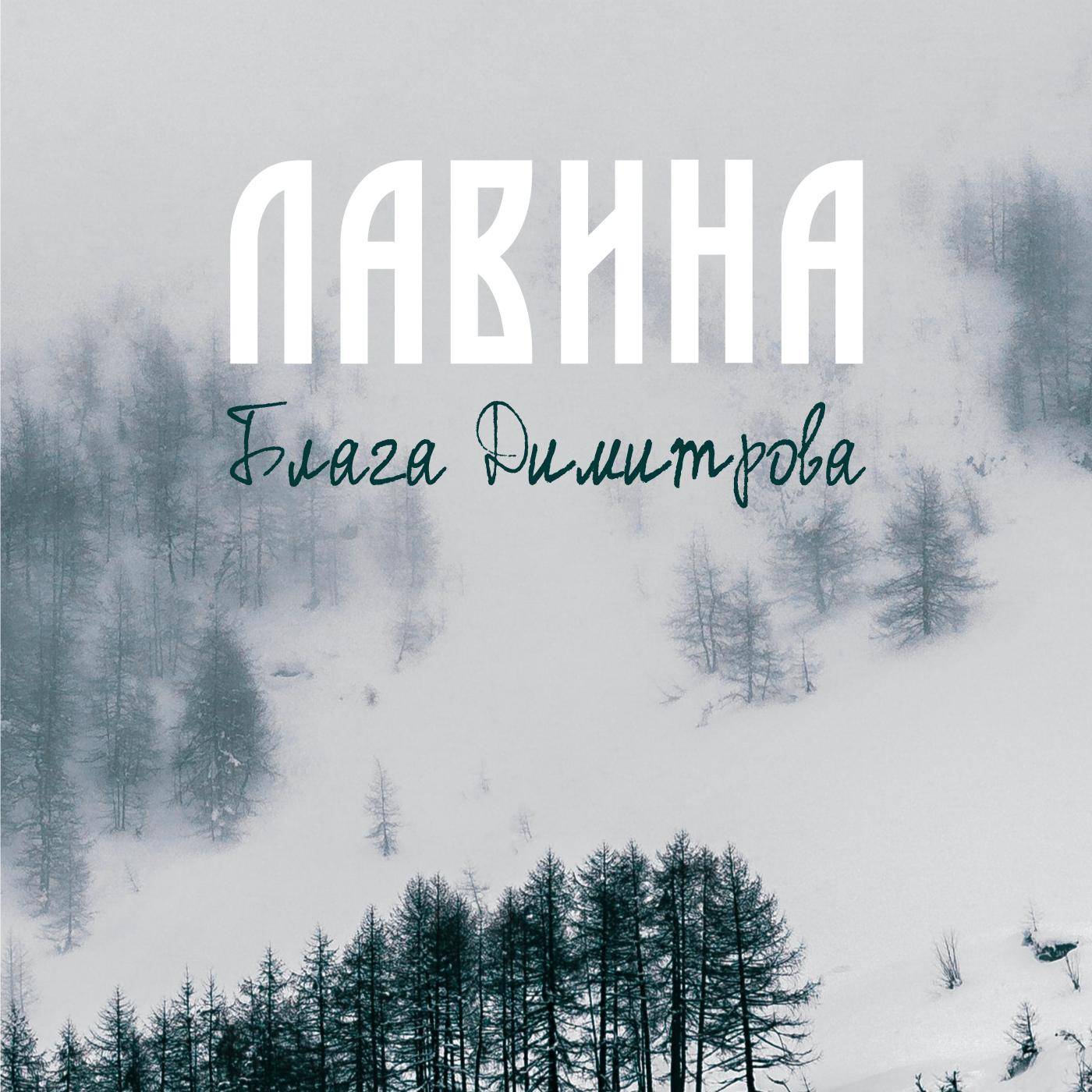 Lavina_Blaga-Dimitrova_Covers_V2