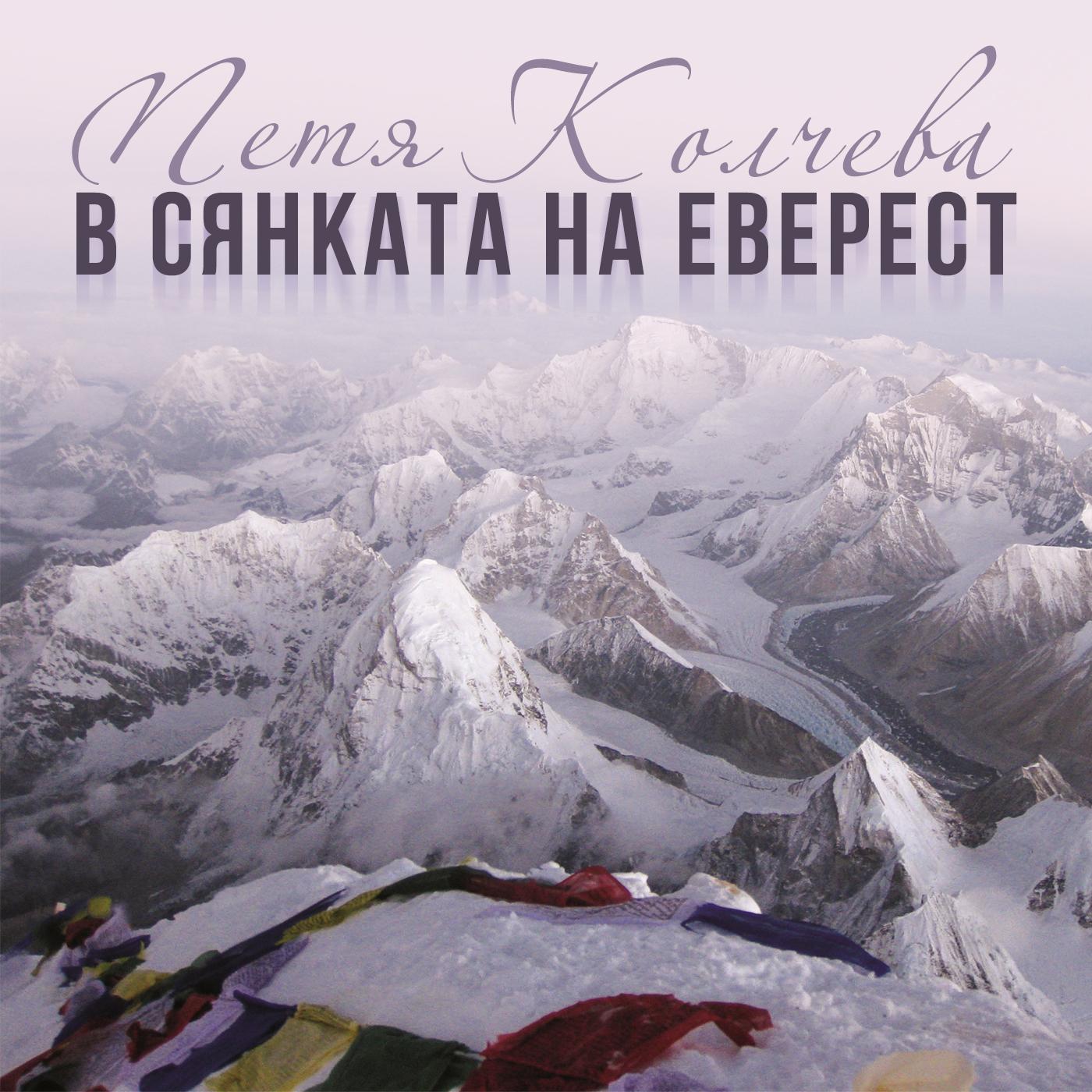 V_siankata_na_Everest_SIBEL