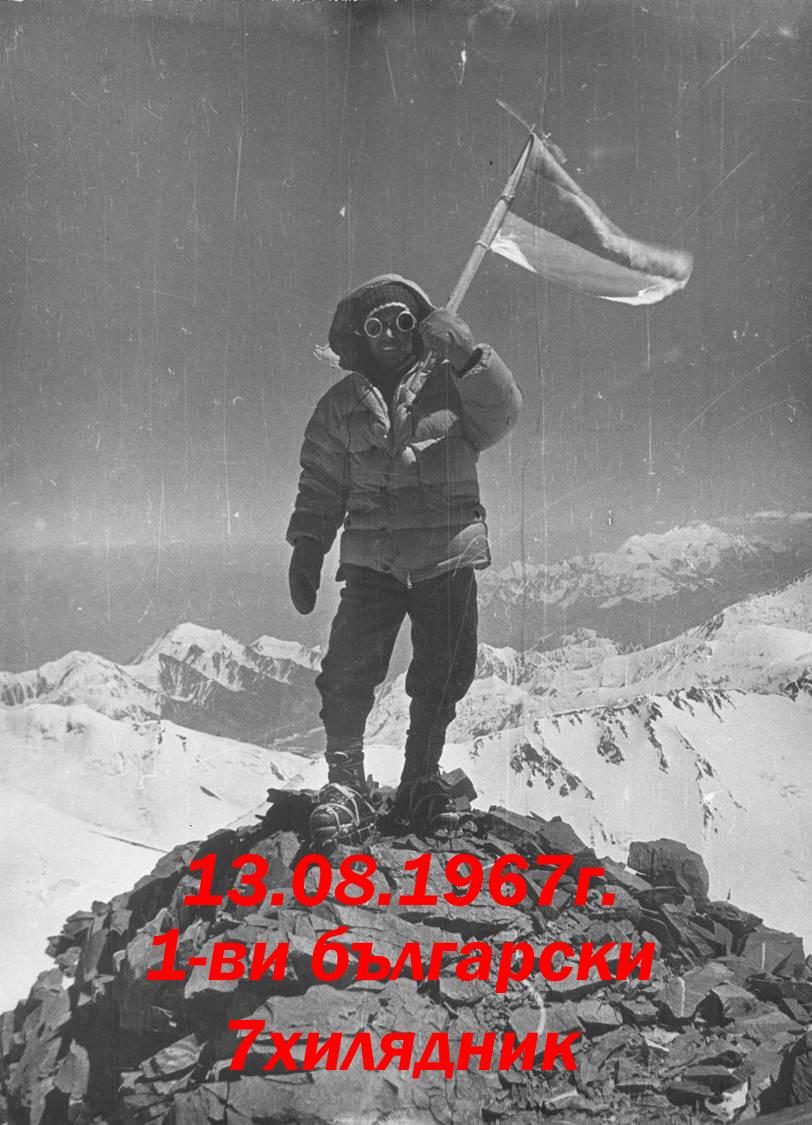 Сандю Бешев - пик Ленин