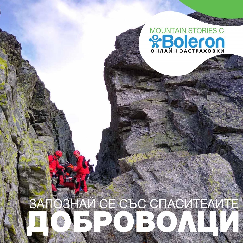 Boleron Stories: Запознай се с Доброволмците. Снимка ПСС Боровец. Акция на Орловец