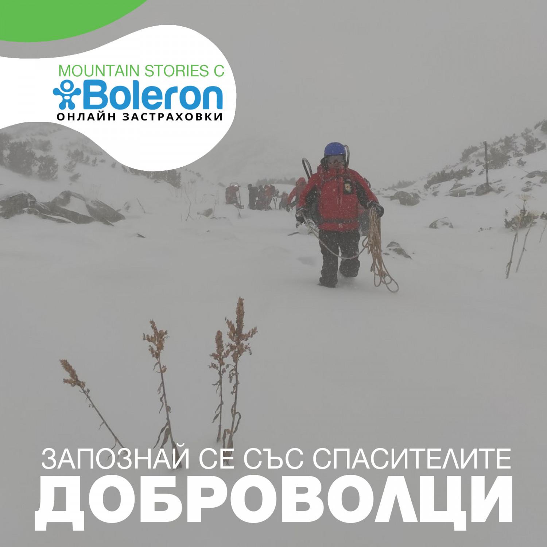 Boleron Stories: Запознай се с Доброволмците. Снимка ПСС Боровец.