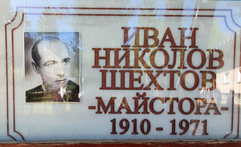 В-памет-на-Иван-Шехтов